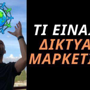 Τί είναι το Δικτυακό Μάρκετινγκ (Multi-Level Marketing - MLM);