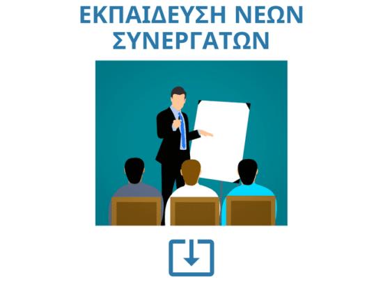 Εκπαίδευση Νέων Συνεργατών