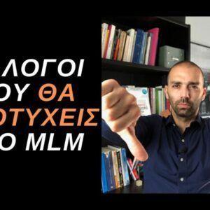 [Βίντεο] 30 λόγοι ΑΠΟΤΥΧΙΑΣ στο Δικτυακό Μάρκετινγκ (MLM)